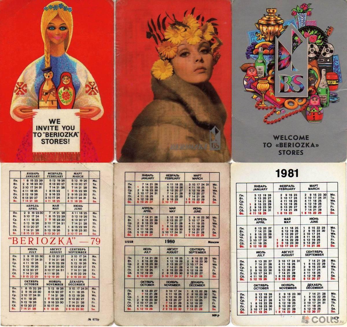лунный календарь на январь 1985 года каркасного дома похоже