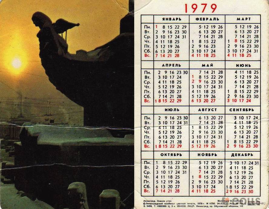 1979 год кого по восточному календарю