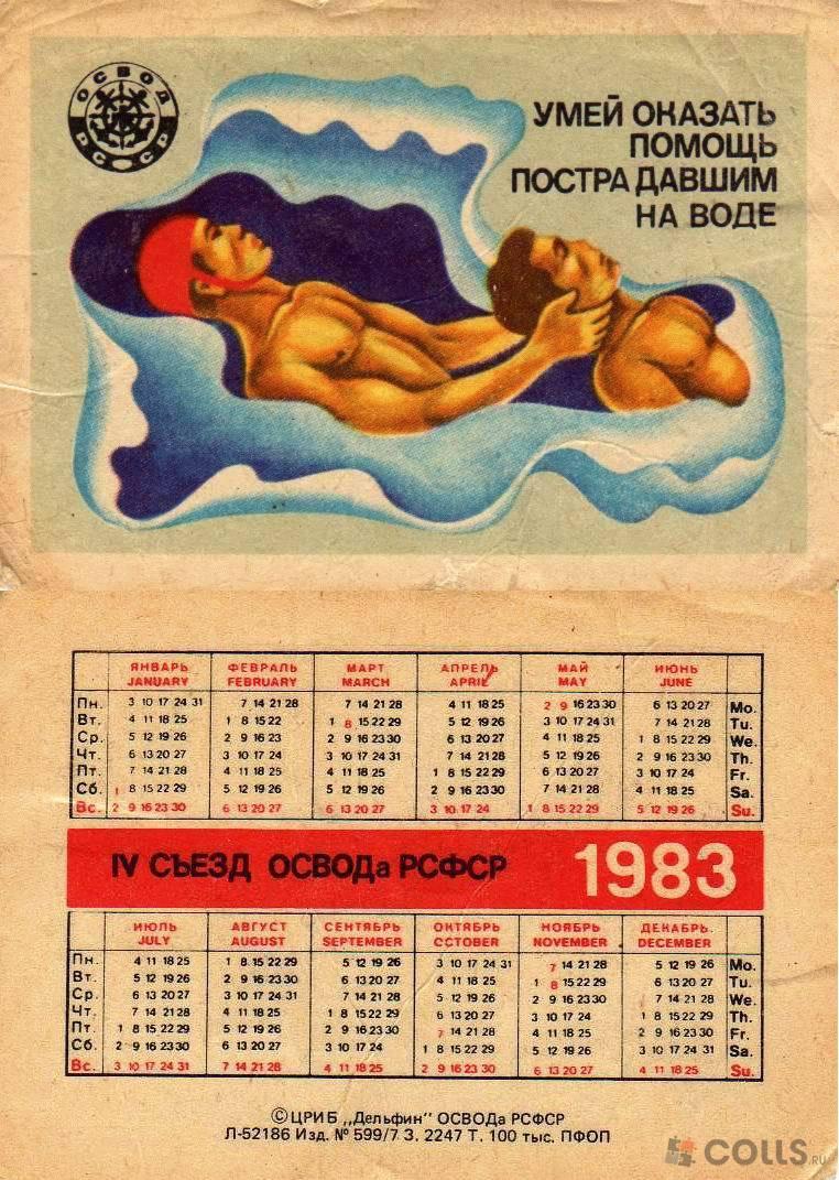 Календарь на февраль 1983 года