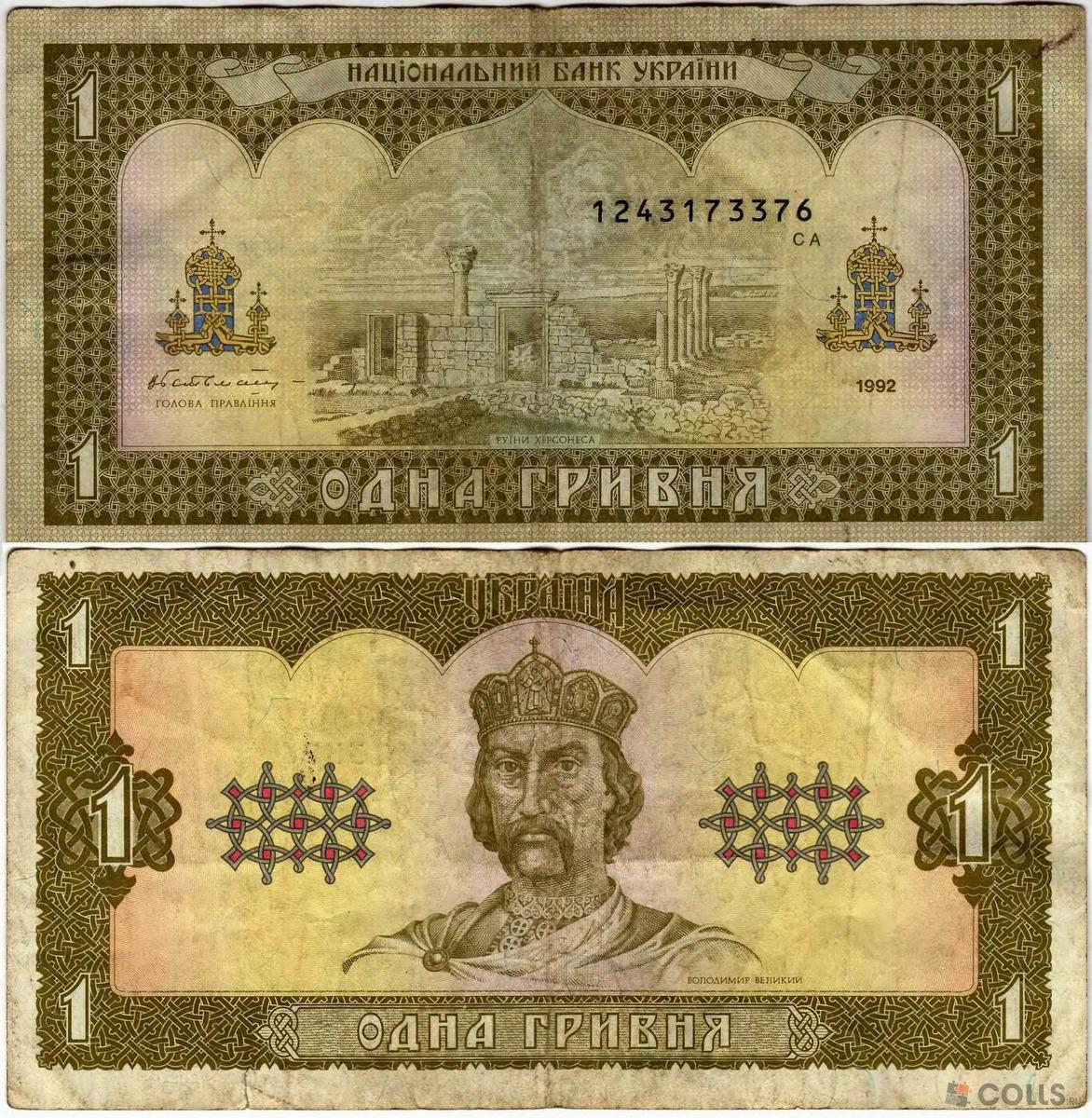 Гривна 1992 5 рублей 1898 года вес монеты