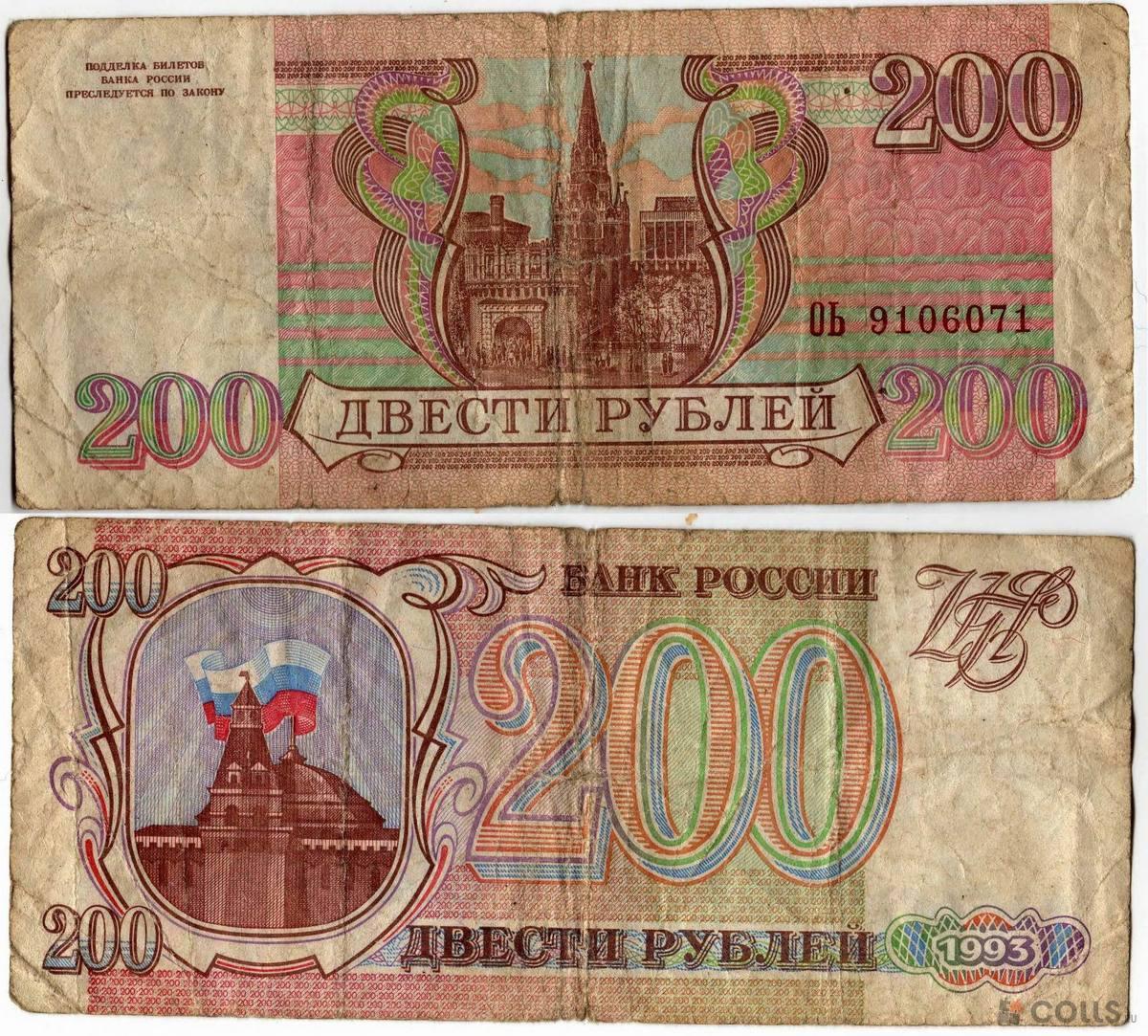 200 рублей 1993 / коллекция