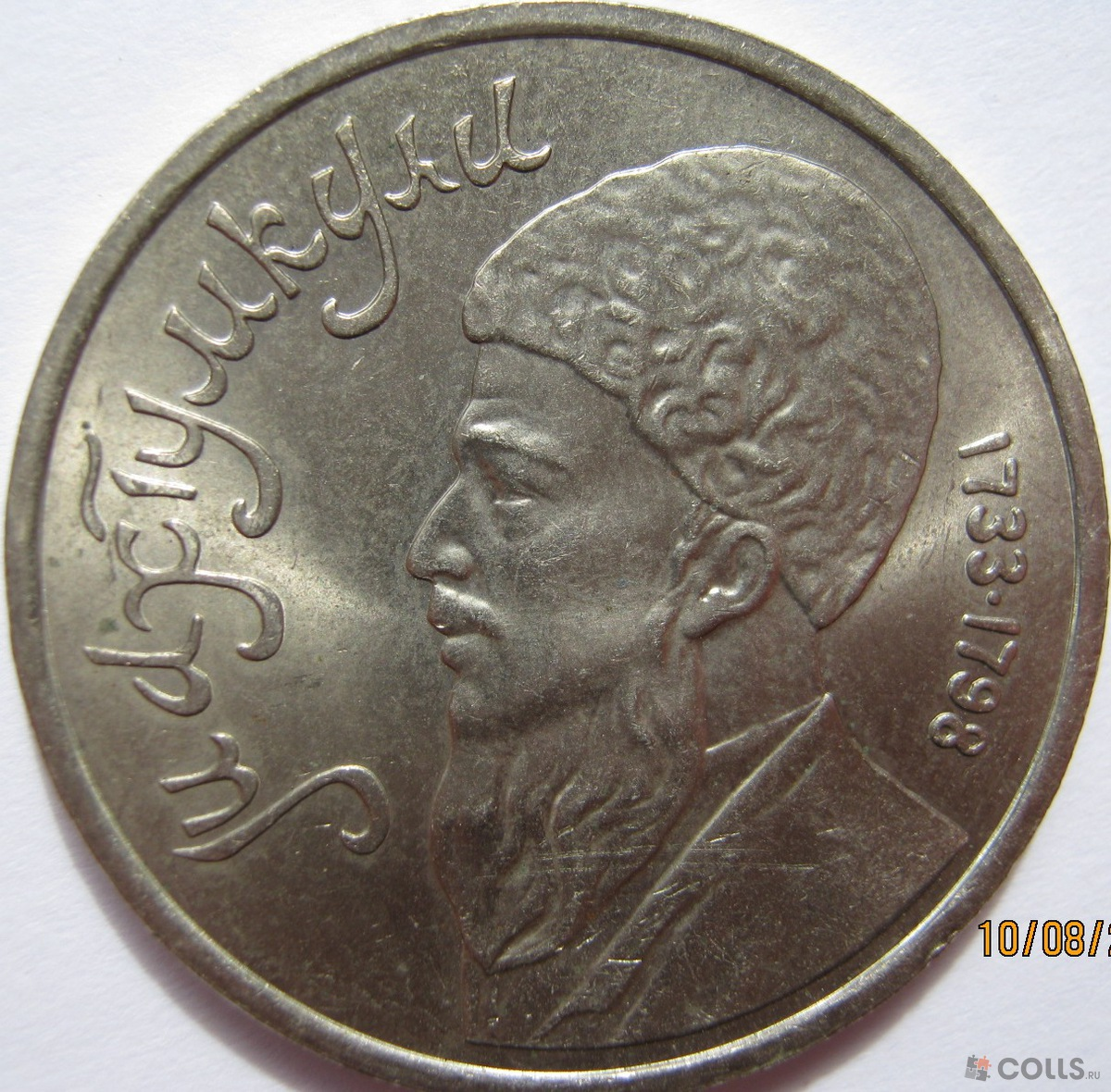 1 рубль 1991 махтумкули поза 97