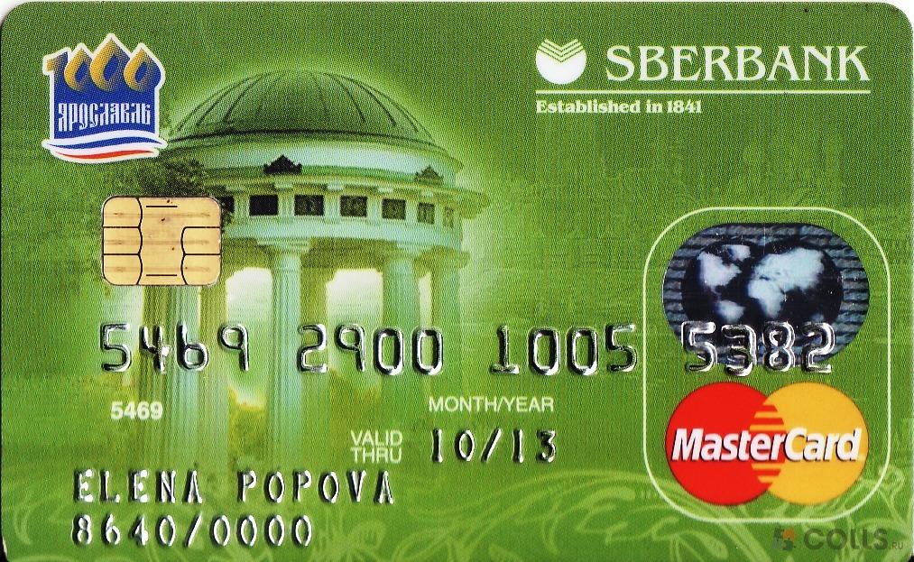 Где и как сделать кредитную карту 752