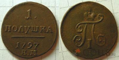 Павел i монета полушка 1797 года, буквы ем