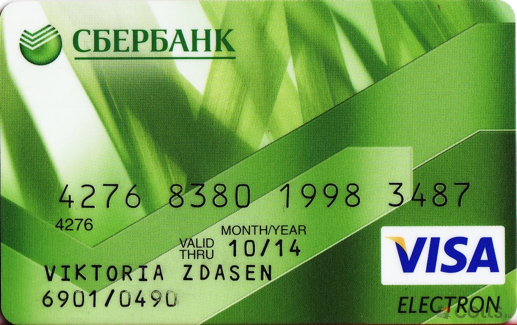 Пластиковая карта visa classic сравнить цены Кунгур