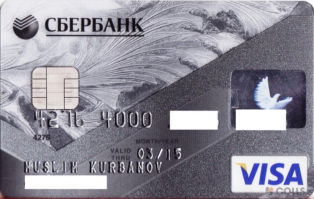 карта виза классик Краснокаменск