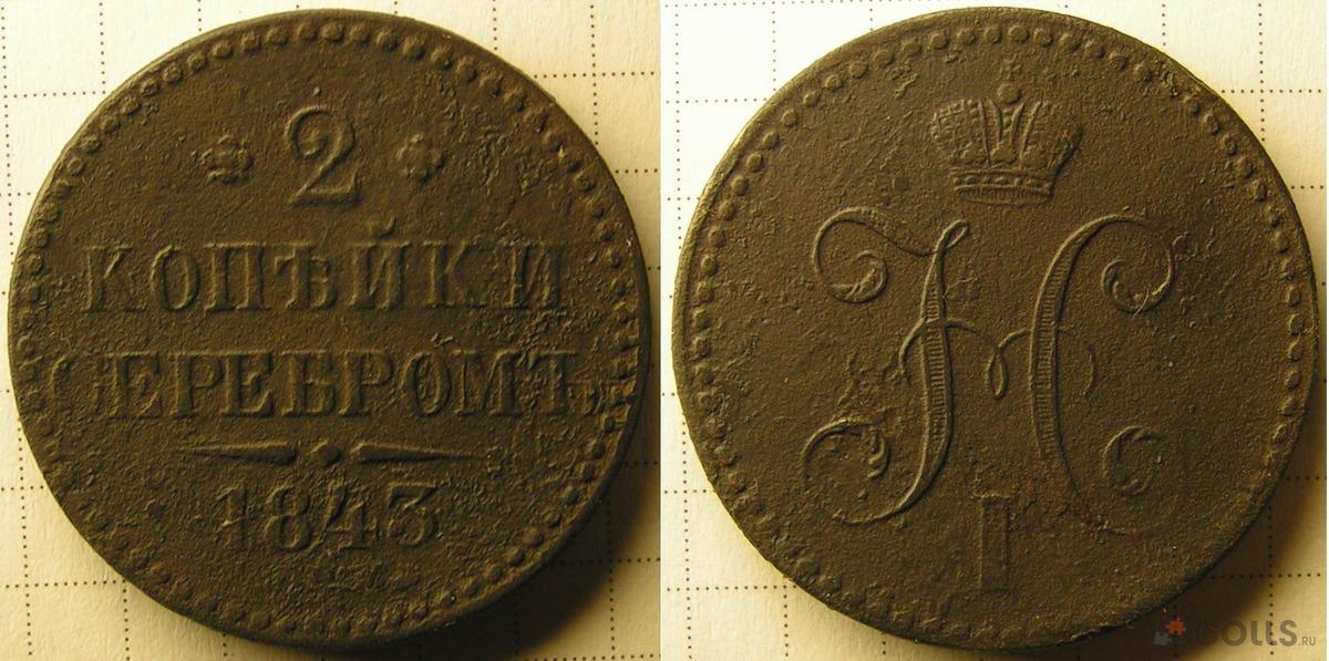 1 копейка серебром 1843 год (см) николай i реже