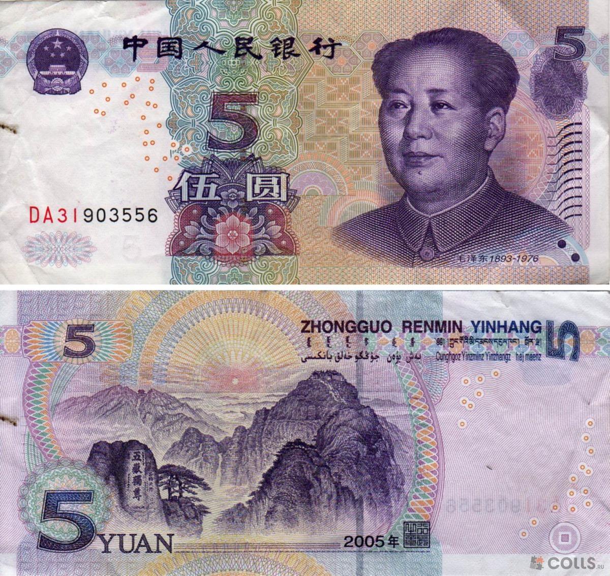 Китай 5 юаней 2005 / коллекция