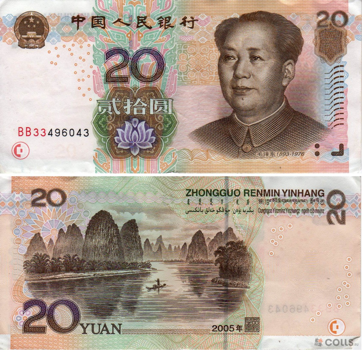Китай 20 юаней 2005 / коллекция