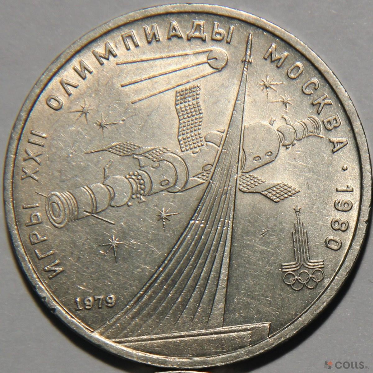Монеты олимпиада 80 1 рубль фото 100 рублей