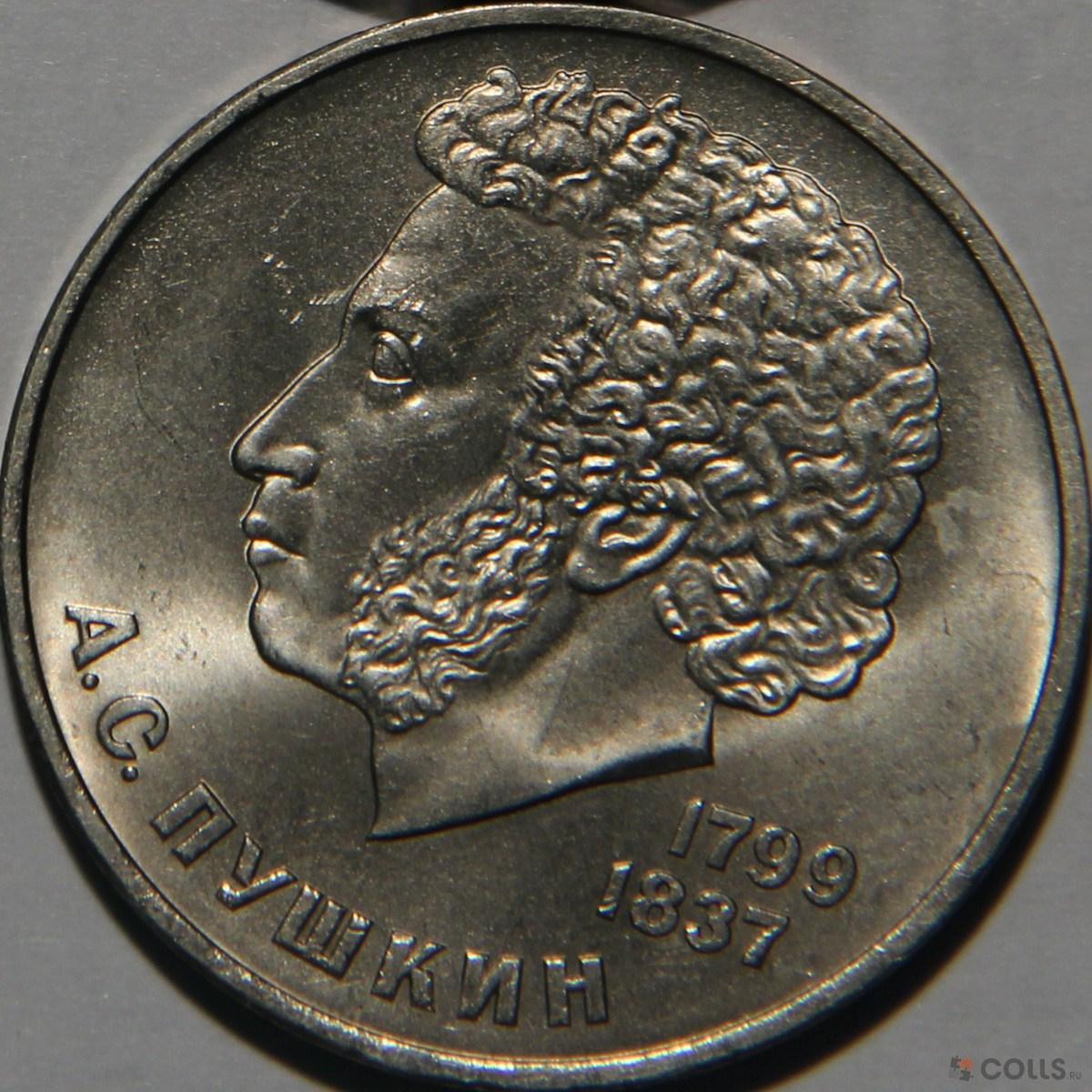 Фото монеты один рубль с пушкином 5