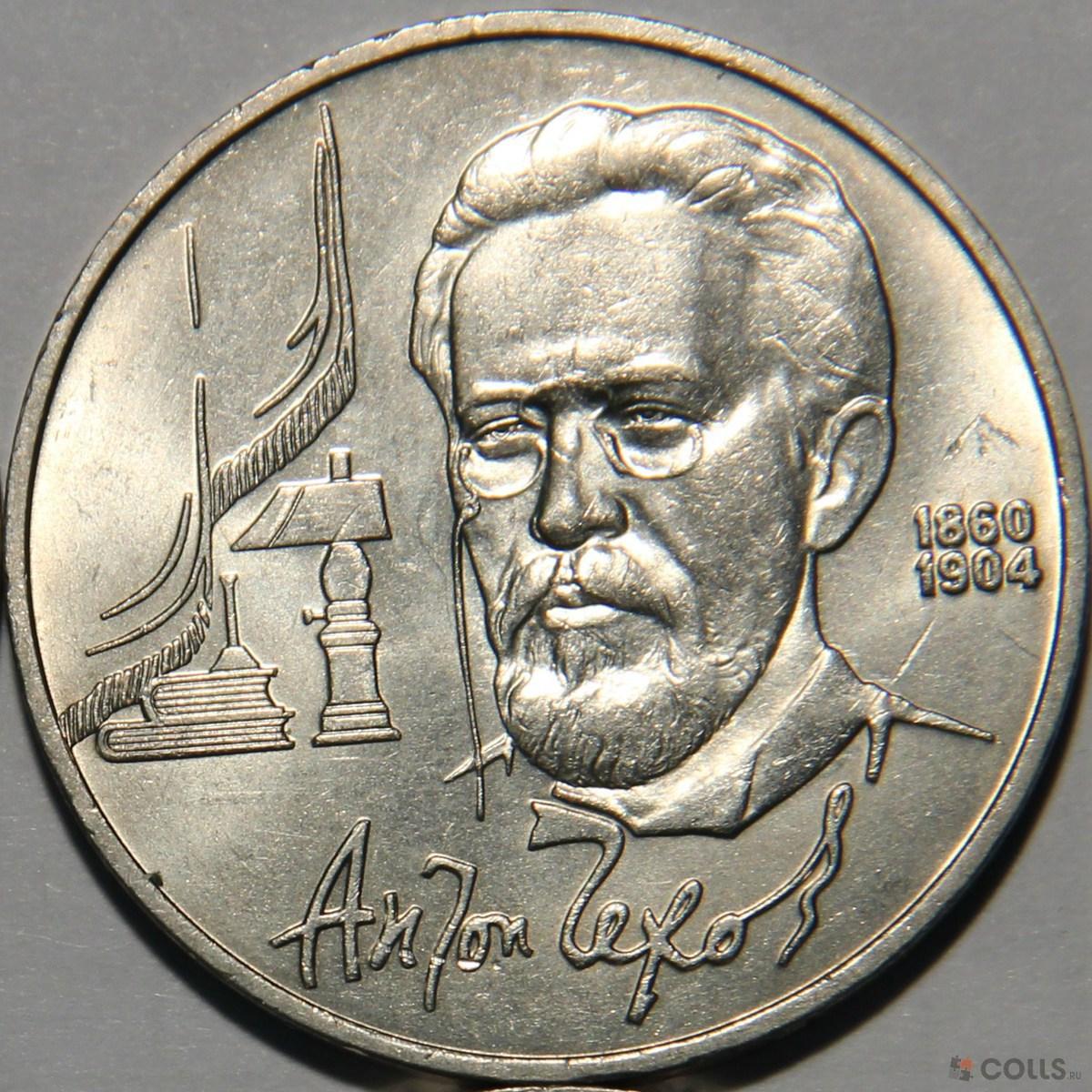 1 рубль чехов 1990 1 руб 1992 года цена
