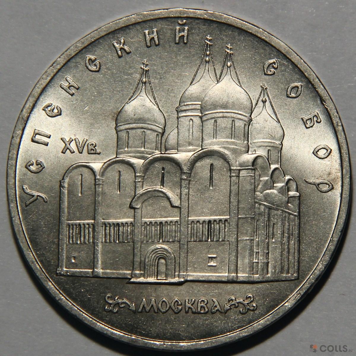 5 рублей 1990 1997 год сша 1 доллар proof мемориал правоохранительных органов