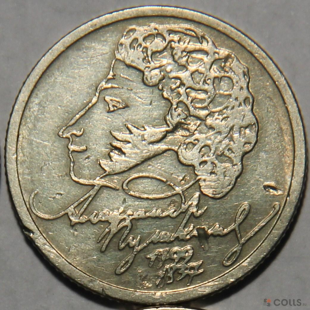 Фото монеты один рубль с пушкином 6