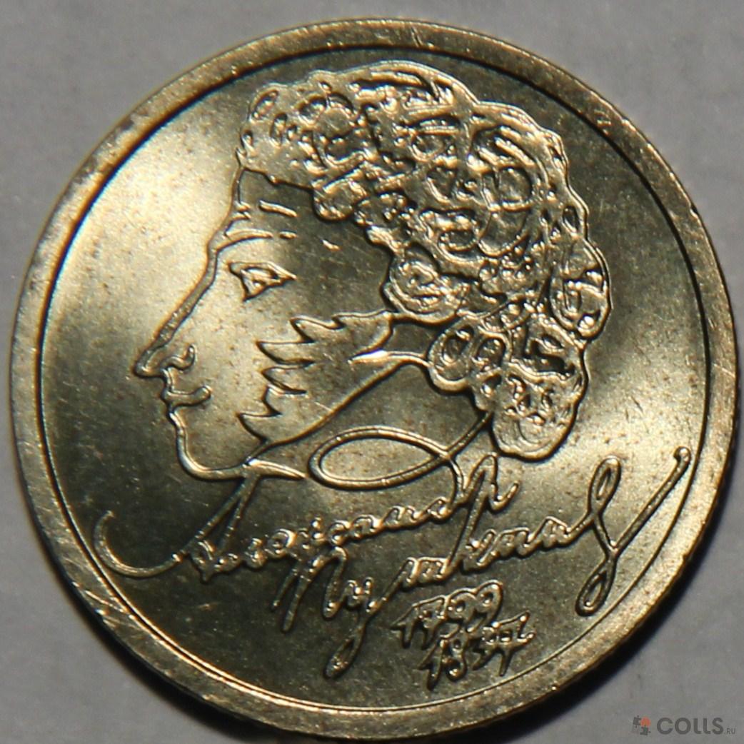 Фото монеты один рубль с пушкином 2