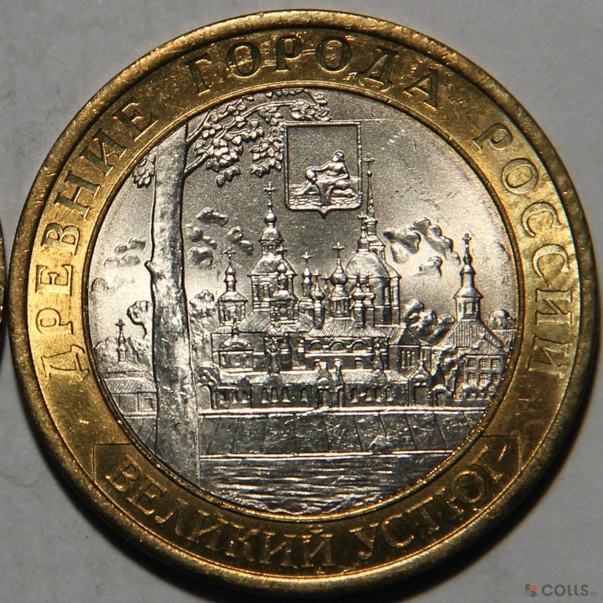 10 рублей великий устюг фил тракт