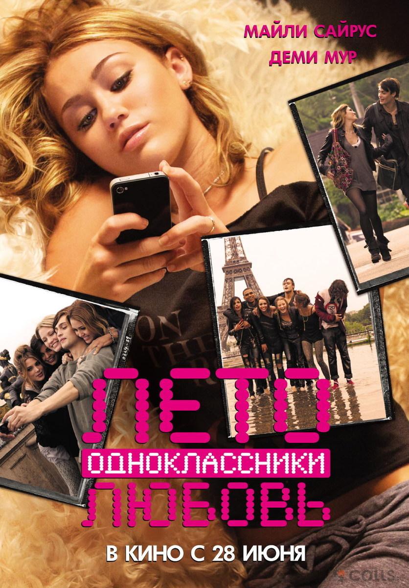скачать на телефон бесплатно фильм лето одноклассники любовь