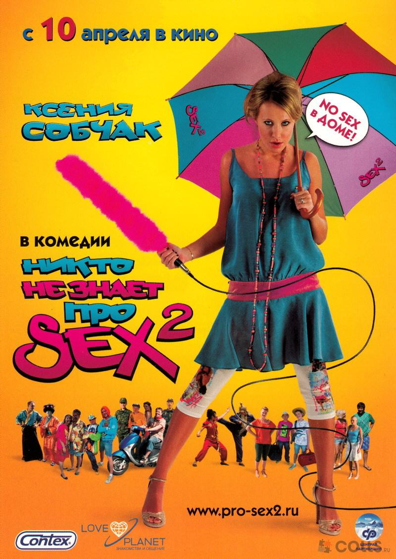 Молодежные комедии про секс бесплатно 3 фотография