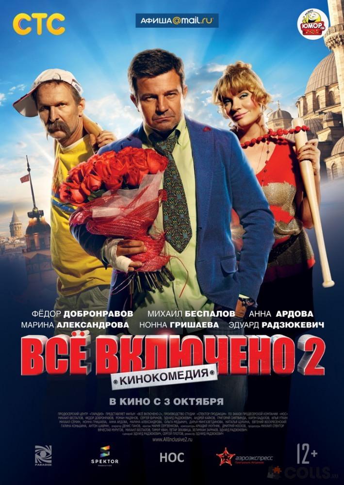 Mademoiselle zhivago (2013) movie watch online 720 - owyhee