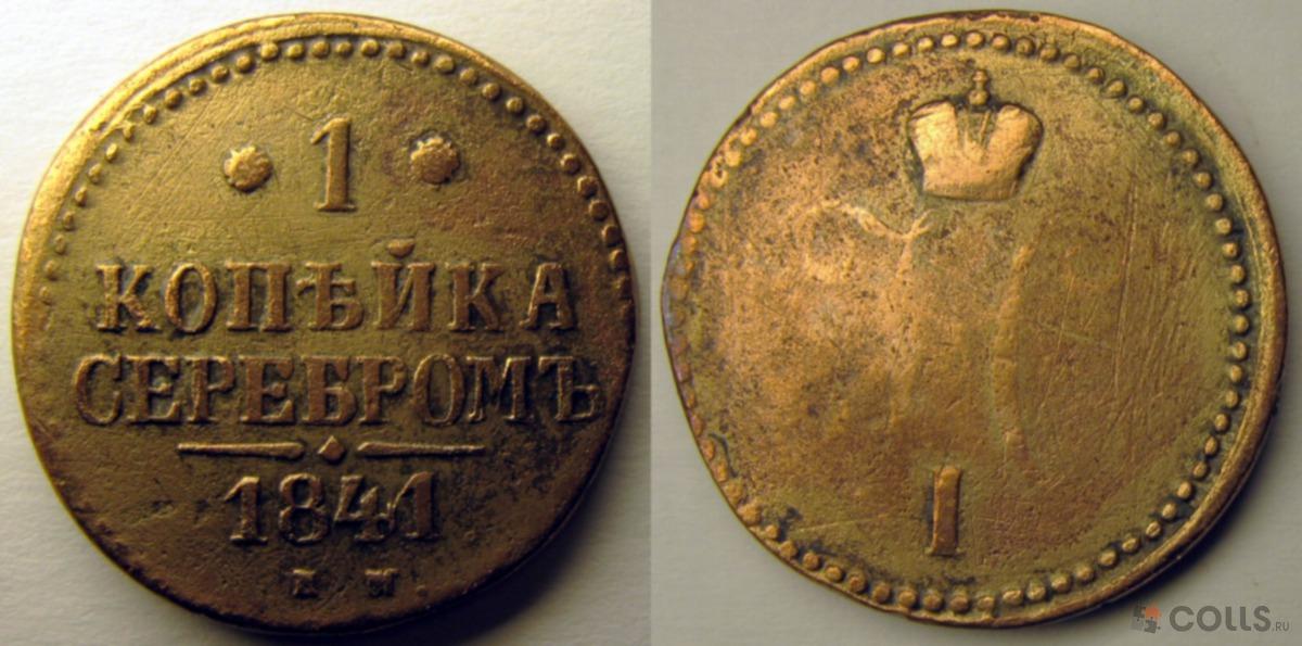 Монета 1 копейка серебром 1841 прибор для поиска клада