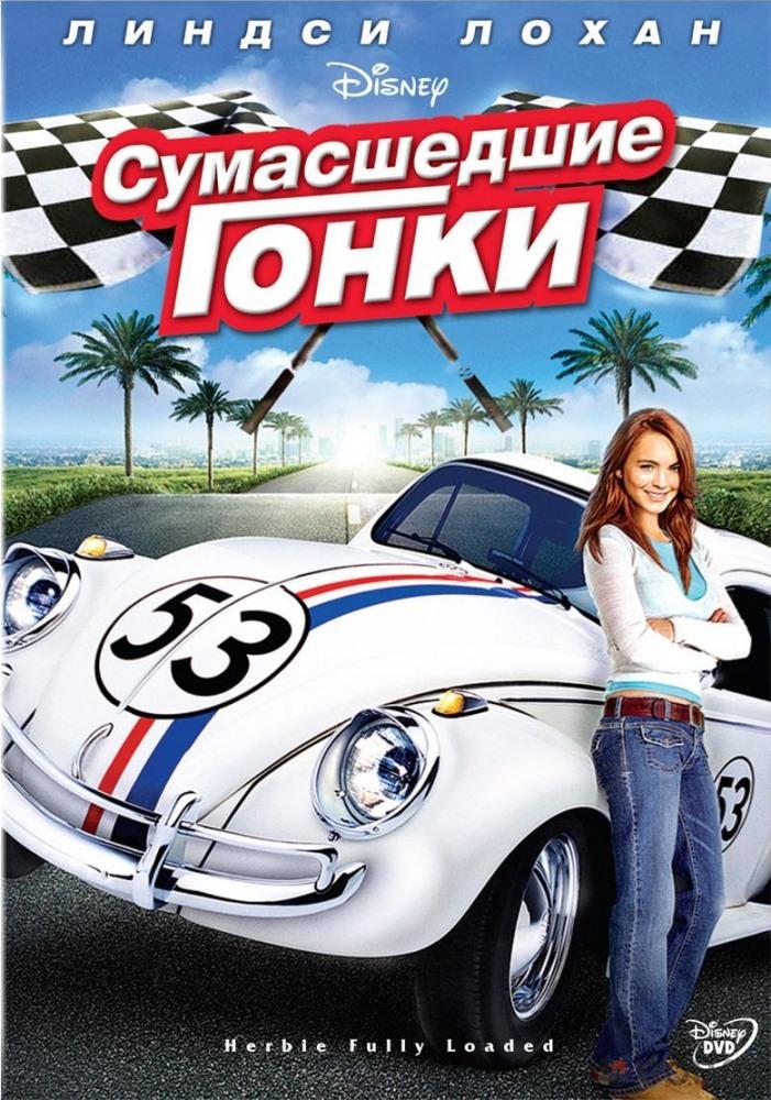 Фильм  машину