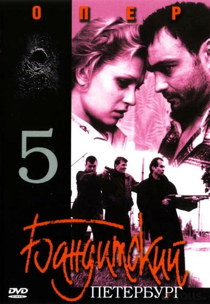 «Бандитский Петербург Сериал 6 Сезон» — 2000