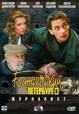 сериал бандитский петербург 4 сезон 4 серия смотреть