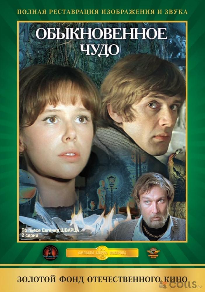 «Добрые Фильмы Для Семейного Просмотра Русские Список» — 1991