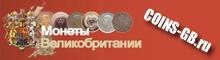 Монеты Англии, каталог монет Великобритании
